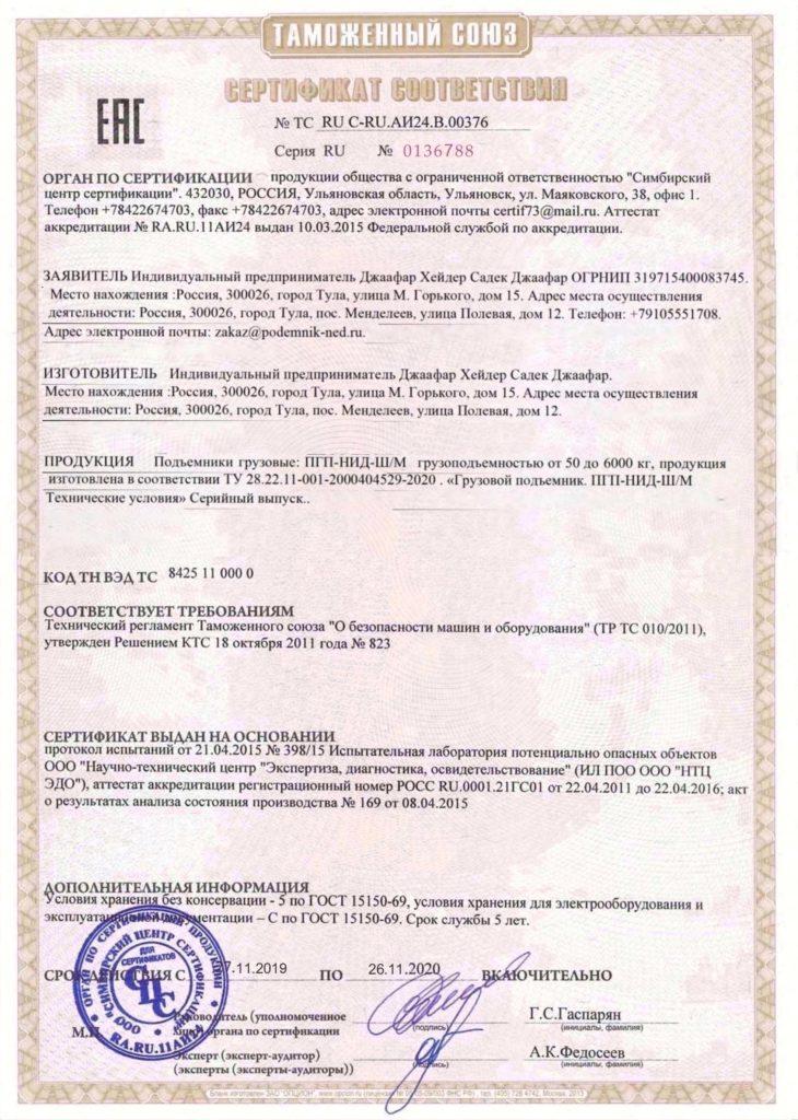 Сертификат ИП Джаафар