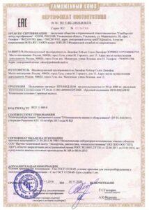 Сертификат - подъемники Тула